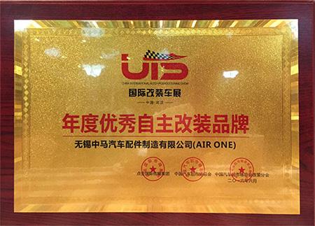 """AIRONE荣获""""年度优秀自主改装品牌""""荣誉称号"""